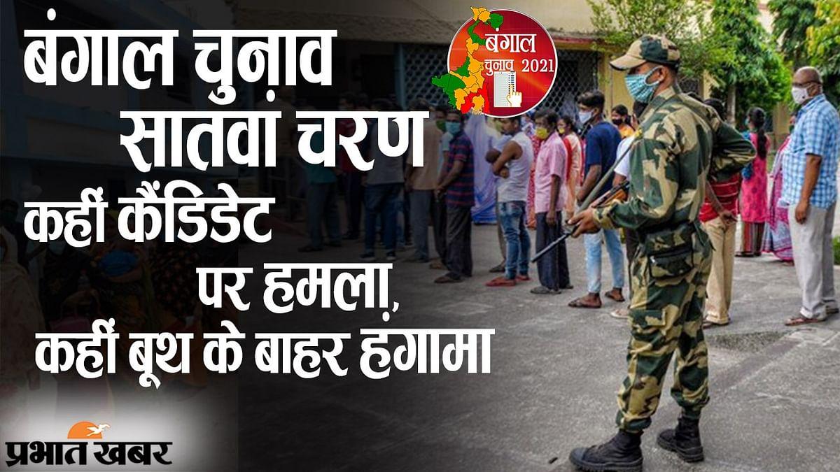 बंगाल चुनाव का सातवां चरण, कहीं कैंडिडेट पर हमला, कहीं मतदान केंद्र के बाहर जमकर हंगामा, VIDEO