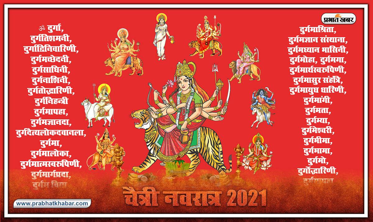 Chaitra Navratri ki dher sari Shubhkamnaye, images, wishes 8