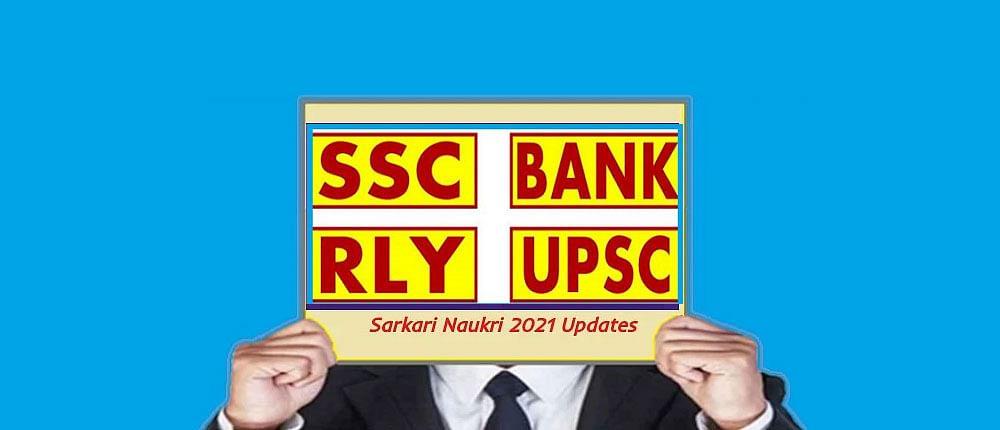 Sarkari Naukri करने का सुनहरा मौका दे रहे कई विभाग, BPSC और डाक विभाग में निकली हैं कई नियुक्तियां