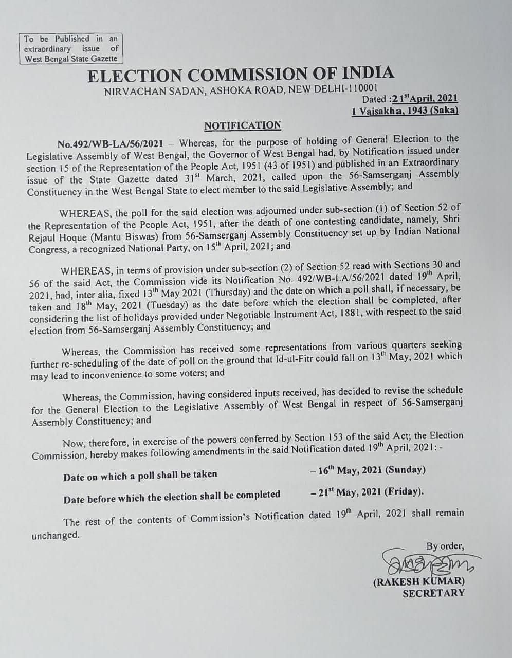 चुनाव आयोग का आदेश