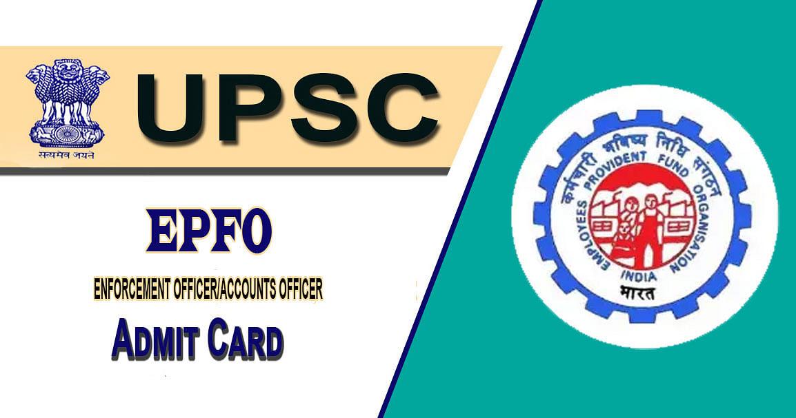 UPSC EPFO Admit Card 2020 Released: संघ लोक सेवा आयोग ने जारी किया ईपीएफओ ईओ/एओ एडमिट कार्ड, कोरोना काल में इस तरह होगी परीक्षा