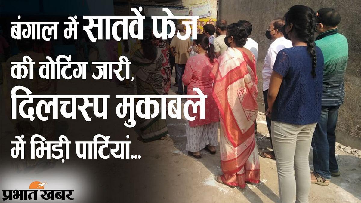 बंगाल में सातवें फेज का मतदान जारी, दिलचस्प मुकाबले में भिड़ी पार्टियां, इन बड़े चेहरों पर टिकी नजरें