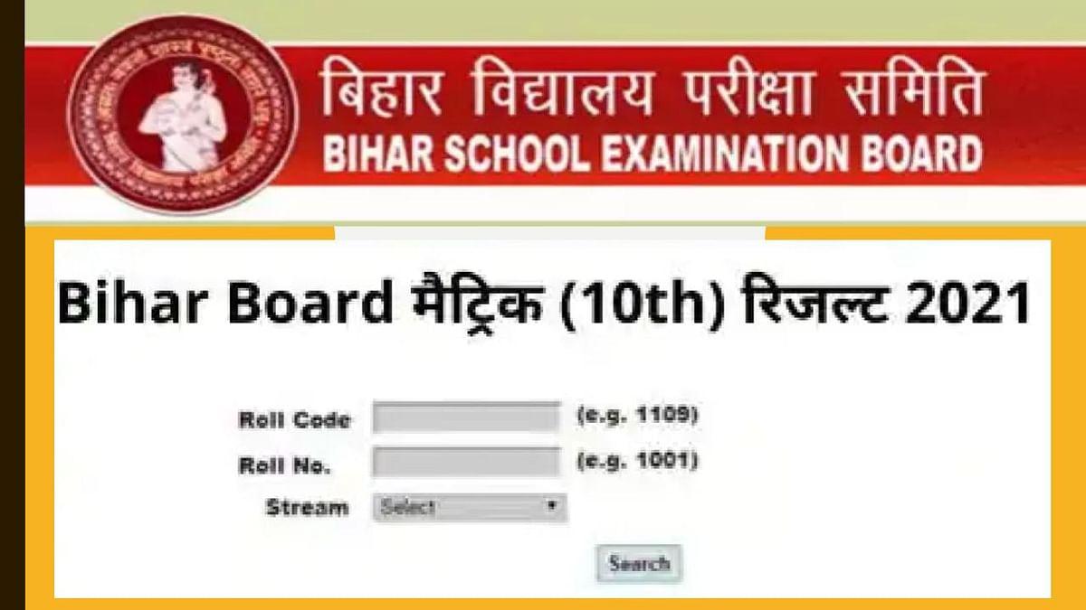 BSEB Bihar Board 10th (Matric) Result 2021 Live Updates : बिहार बोर्ड मैट्रिक रिजल्ट 2021 में 3 छात्रों ने संयुक्त रूप से किया टॉप, यहां जानिए रिजल्ट से जुड़ी हर जानकारी