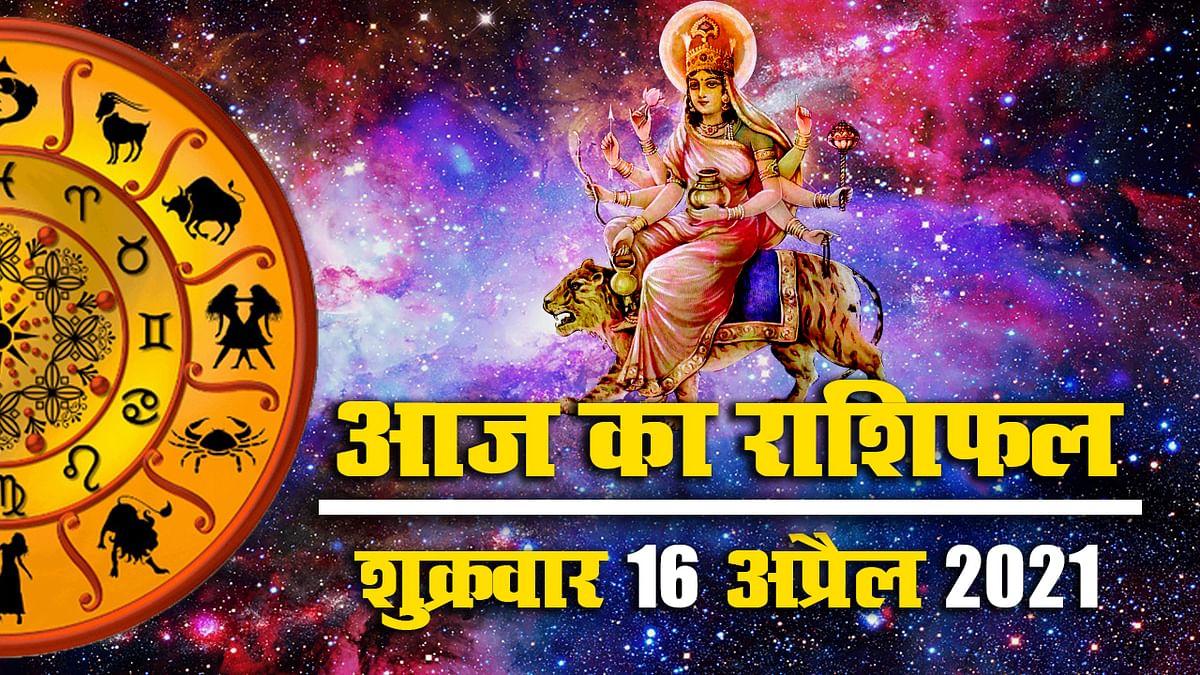 Rashifal, Panchang, 16 April: चैत्र नवरात्रि के चौथे और छठ महापर्व के पहले दिन के लिए क्या कहते हैं मेष से मीन तक के सितारे, किन्हें गुप्त शत्रुओं से खतरा