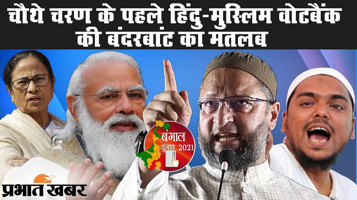 सबके दावे, सबके भाषण, हिंदु-मुस्लिम वोट बैंक पर नजर और पश्चिम बंगाल चुनाव का चौथा चरण