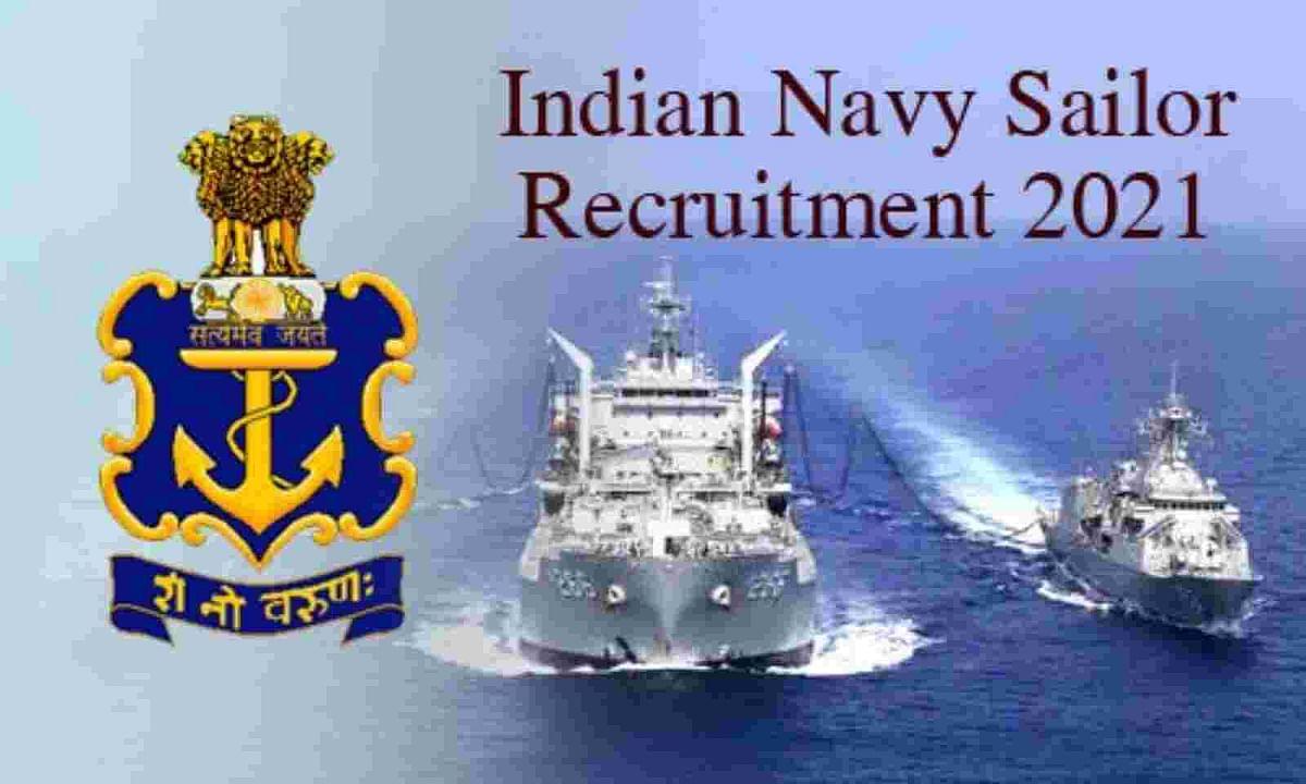 Indian Navy SSR AA Recruitment 2021: भारतीय नौसेना में विभिन्न पदों पर होने वाली है नियुक्ति, आवेदन करने के लिए डायरेक्ट लिंक
