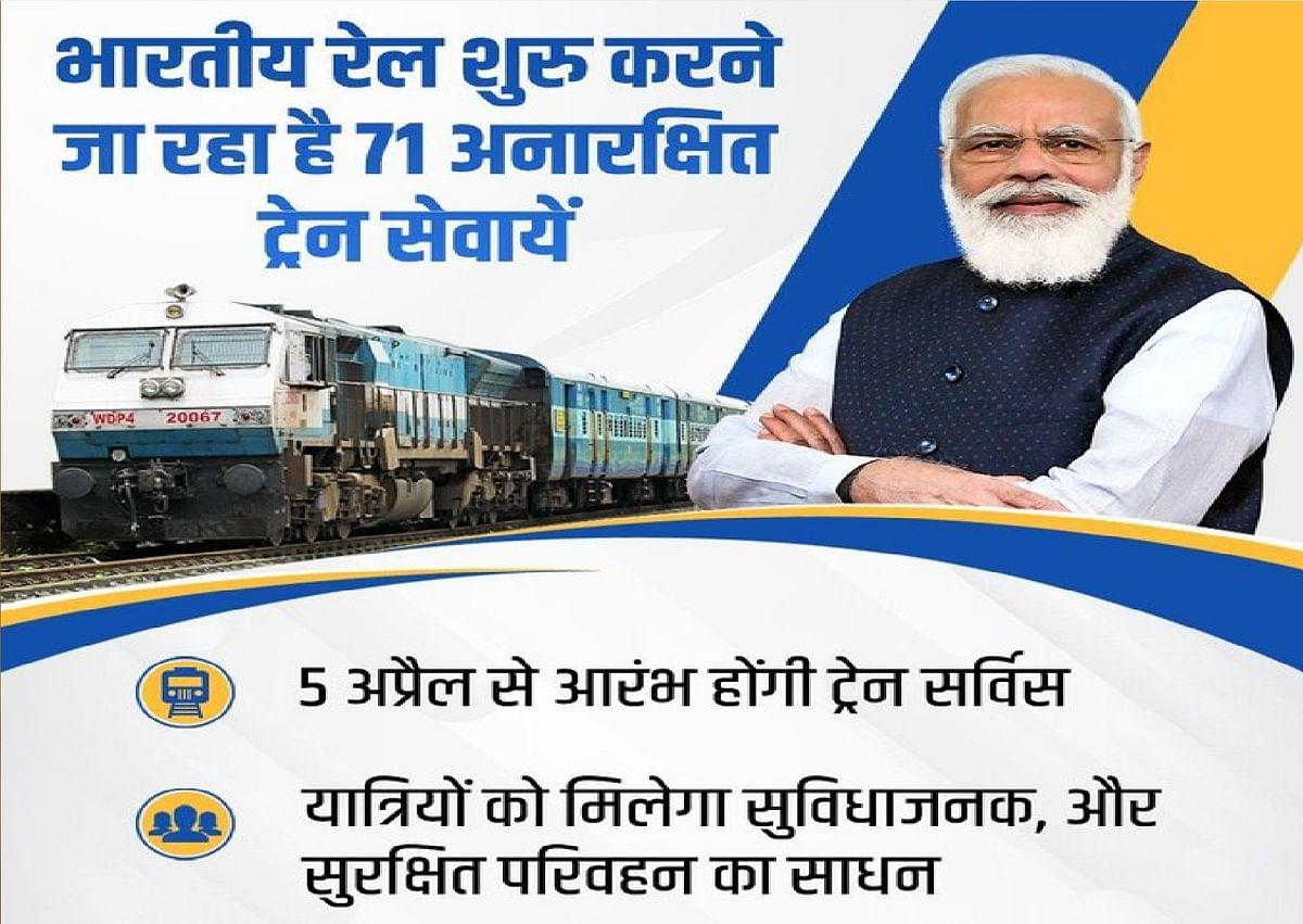 रेलवे शुरू कर रही है 71 अनारक्षित ट्रेन, बिना रिजर्वेशन के भी कर सकेंगे आराम से यात्रा, रेल मंत्री ने ट्वीट कर दी अहम जानकारी