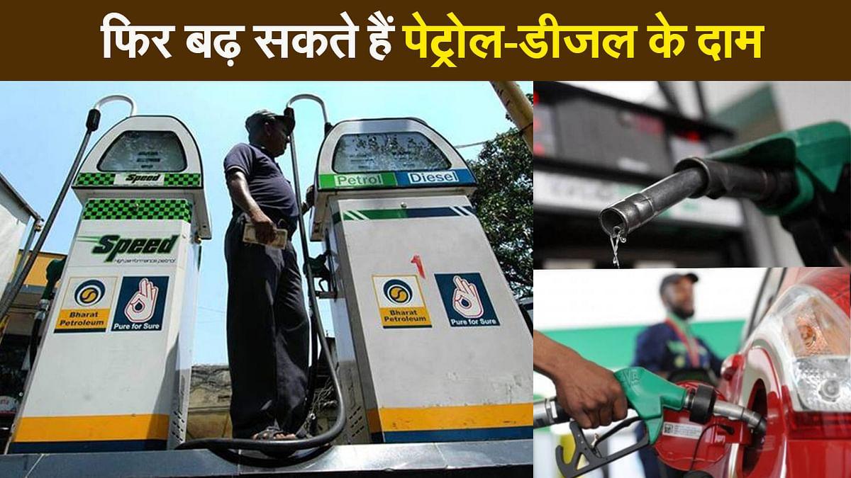 देश में फिर बढ़ सकते हैं पेट्रोल-डीजल के दाम, सऊदी अरब ने बढ़ाई कीमत