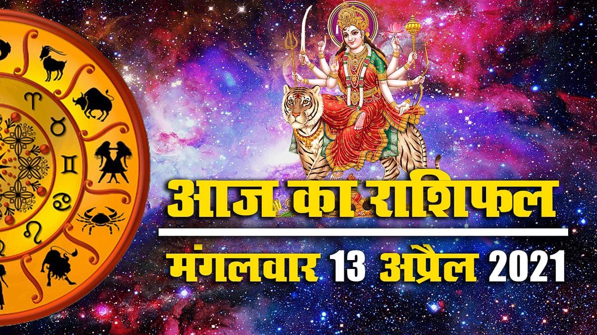 Rashifal, Chaitra Navratri 2021, 13 April: मेष से मीन तक के लिए क्या कहते हैं आज सितारे, जानें नवरात्रि के पहले दिन किनका बदलेगा भाग्य
