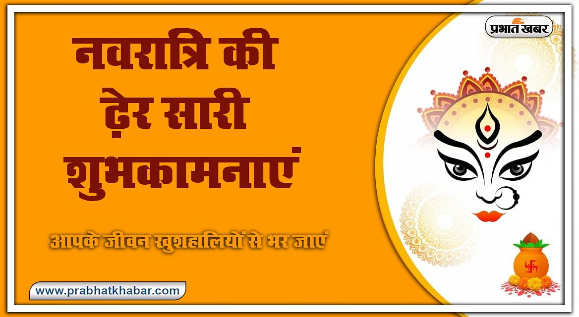 Chaitra Navratri ki dher sari Shubhkamnaye, images, wishes 11