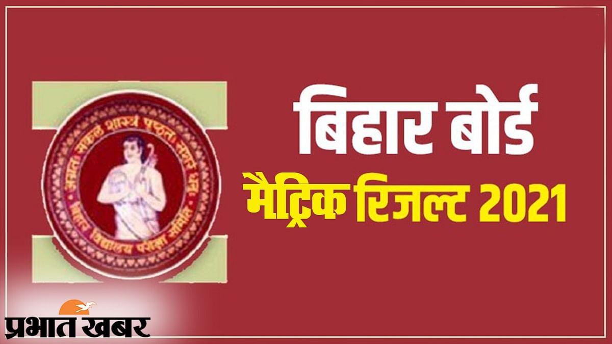 Bihar Board Matric Result 2021 LIVE:  बिहार बोर्ड  मैट्रिक का रिजल्ट जारी, टॉपर्स में सिमुलतला स्कूल का दबदबा, biharboardonline.bihar.gov.in पर चेक करें नतीजे