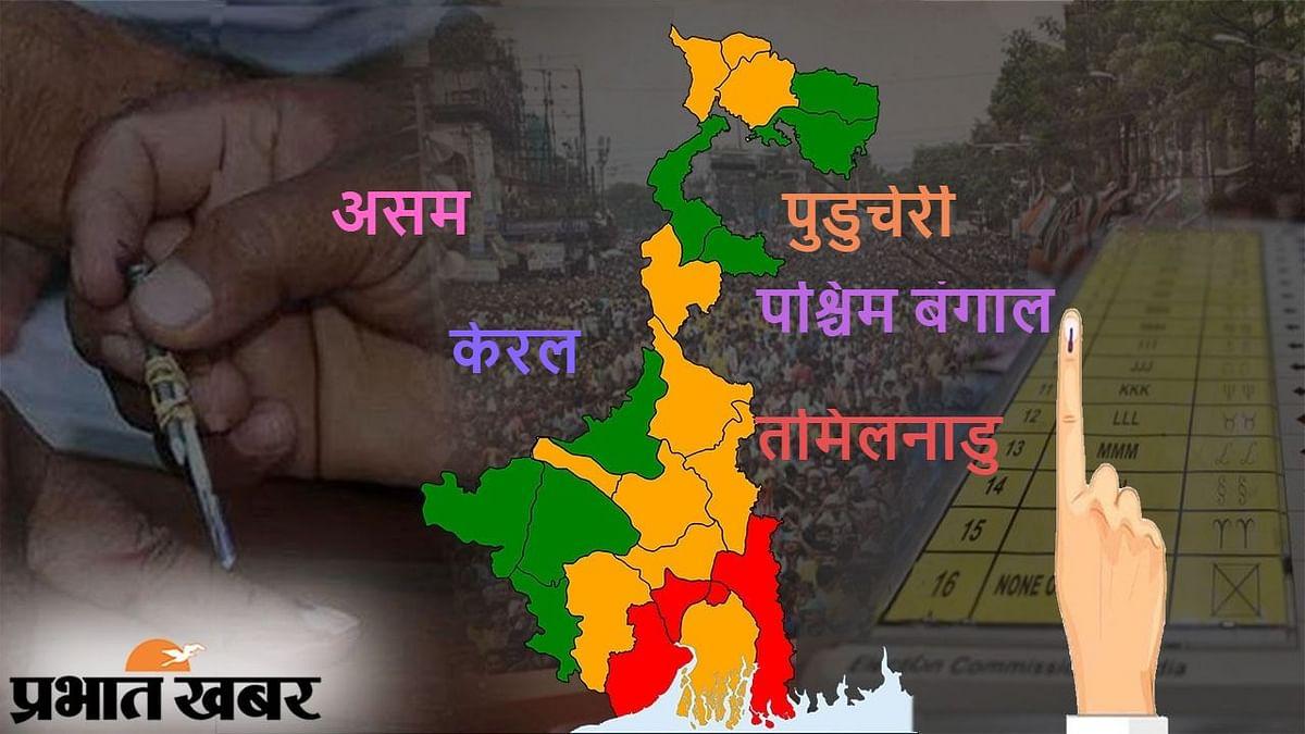 Vidhan Sabha Chunav Exit Poll Result 2021 : तमिलनाडु में डीएमके बना सकती है सरकार, असम पुदुचेरी में भाजपा और केरल में लेफ्ट मार सकती है बाजी