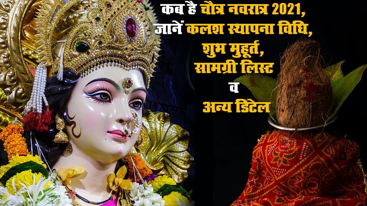 Chaitra Navratri 2021 Date: चैत्र नवरात्र कल से होगा शुरू, मां के नौ स्वरूपों की क्या है पूजा विधि, जानें कलश स्थापना मुहूर्त, सामग्री लिस्ट, मंत्र, महत्व व अन्य जानकारियां