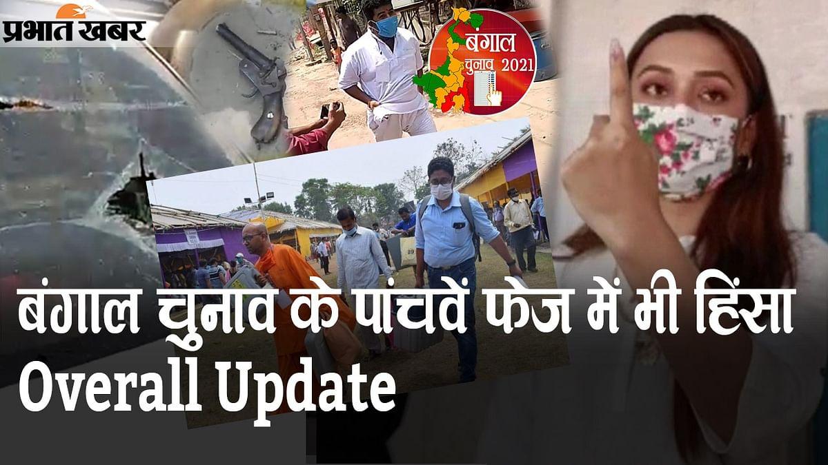 बंगाल चुनाव के पांचवें फेज में भी हिंसा, PM मोदी और ममता में बढ़ी जुबानी जंग, Overall Update