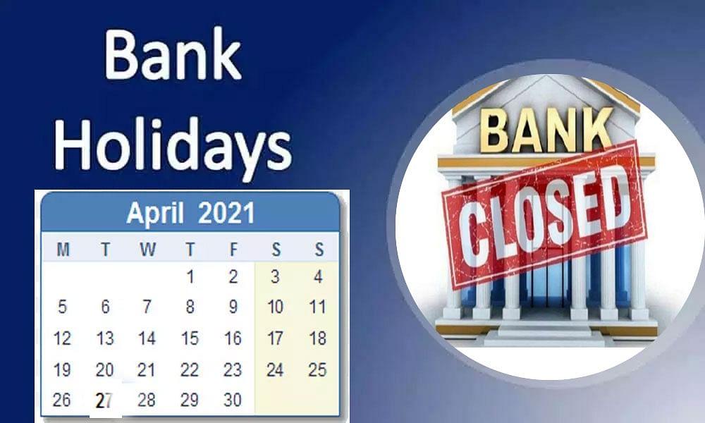 Bank Holidays In April: जल्द से जल्द निपटा लें सारा काम, आने वाले दो हफ्तों में इतने दिनों तक बंद रहेंगे बैंक, राम नवमी पर भी अवकाश की घोषणा