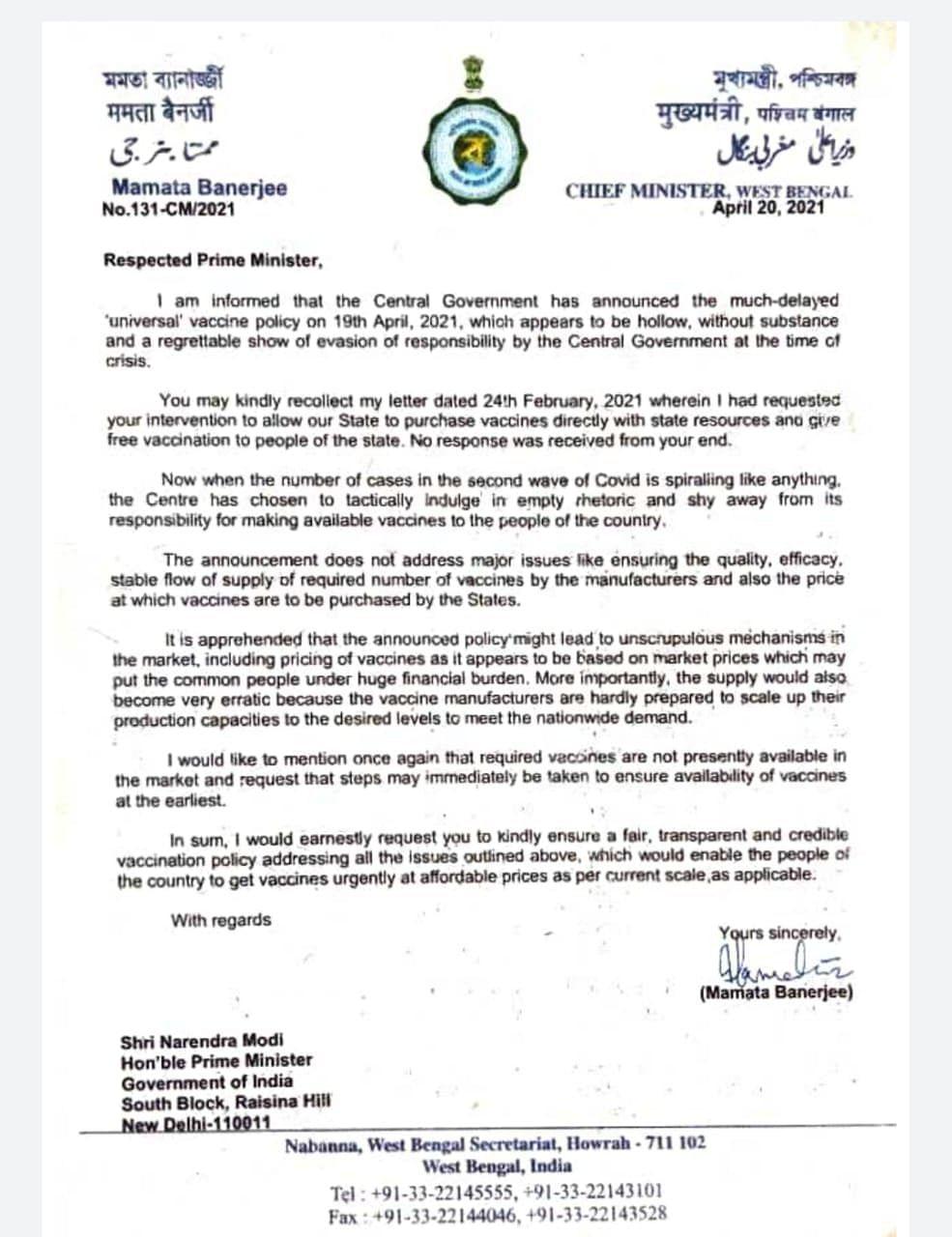 पीएम मोदी ने Corona Vaccine की कालाबाजारी का रास्ता खोला, भगवानगोला से प्रधानमंत्री पर ममता बनर्जी का हमला