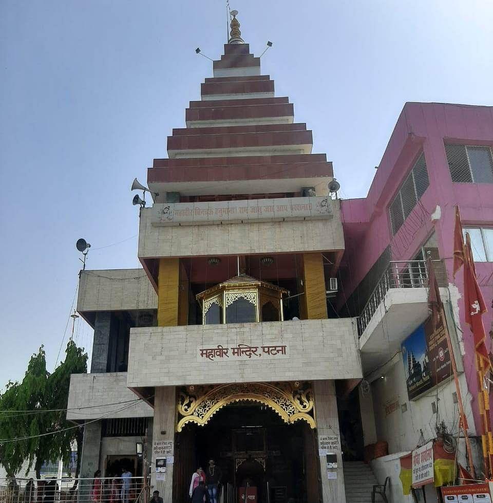 कोरोना संकट के कारण पटना का महावीर मंदिर बंद लेकिन खुलेंगे नैवेद्यम काउंटर, रामनवमी पर लाइव दर्शन