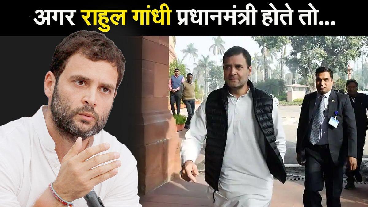 राहुल गांधी बोले अगर आज वो प्रधानमंत्री होते तो देश कैसे चलाते... विकास उनके एजेंडा में नहीं होता और..