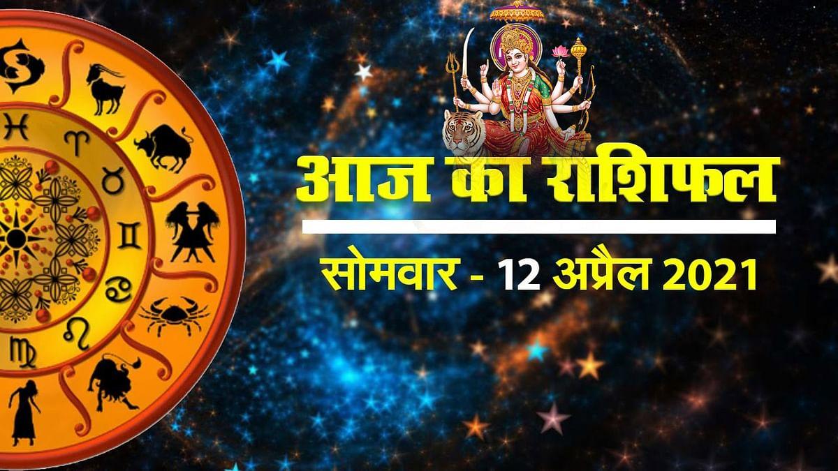 Rashifal, Chaitra Navratri 2021, 12 April: चैत्र नवरात्रि से पहले किन राशि के जातकों की बदलेगी किस्मत, मेष से मीन तक के लिए क्या कहते हैं सितारे, जानें पंचांग और शुभ मुहूर्त