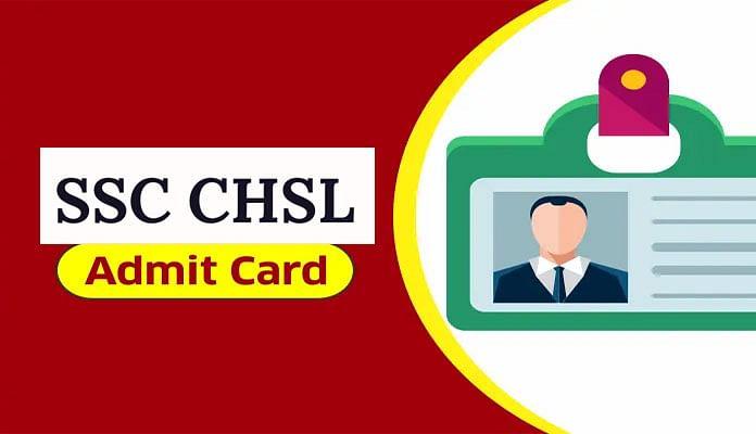 SSC CHSL Tier I Admit Card 2020: सीएचएसएल टियर-I परीक्षा का एडमिट कार्ड जारी, ऐसे करें डाउनलोड, डायरेक्ट लिंक ssc.nic.in