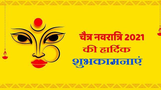 Chaitra Navratri 2021 Ki Shubhkamnaye: लाल रंग की चुनरी से सजा मां का दरबार...अपने दोस्तों और रिश्तेदारों को यहां से भेजे  चैत्र नवरात्र की शुभकामनाएं