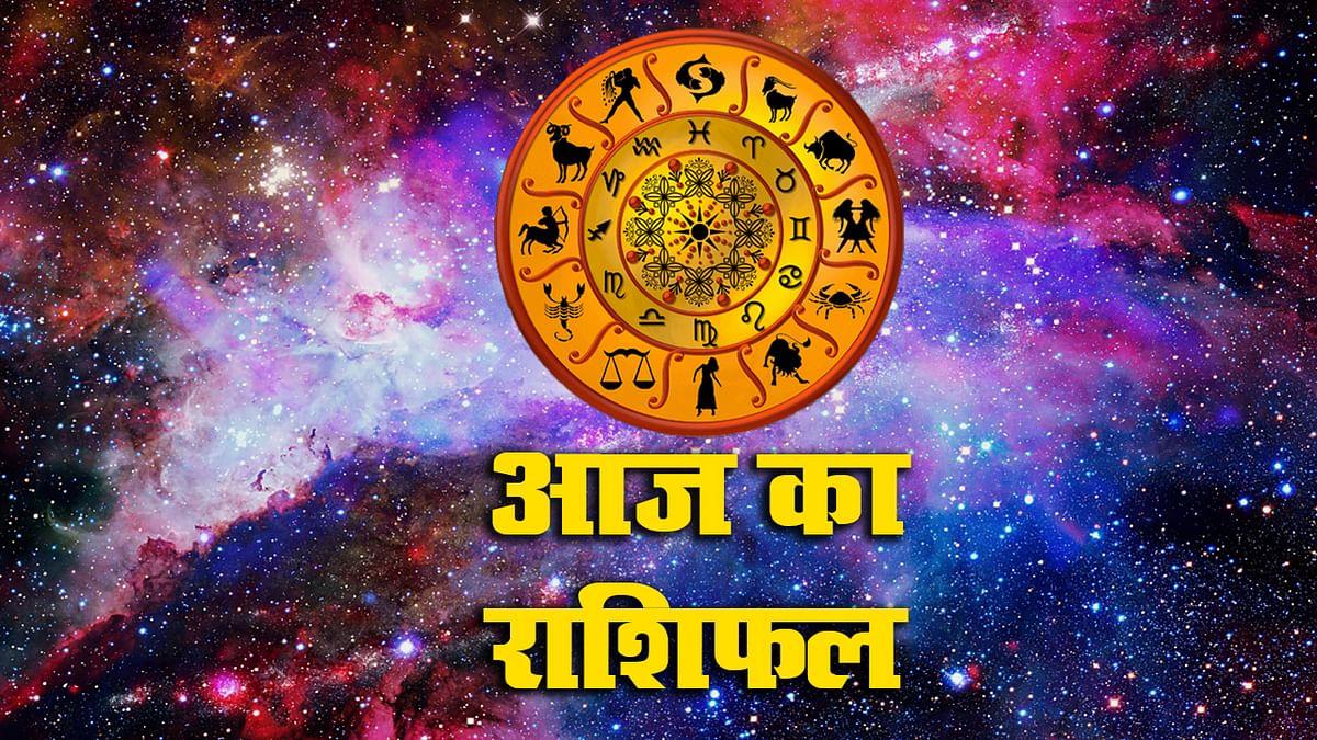 Horoscope Today: आज इन राशि वालों की हो सकती है पत्नी से अनबन, लेन-देन के मामले में सावधानी बरतें
