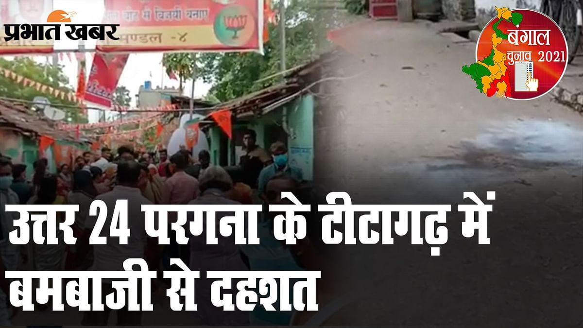 उत्तर 24 परगना जिले के टीटागढ़ में बमबाजी से दहशत, कई लोग घायल, BJP-TMC का एक-दूसरे पर आरोप