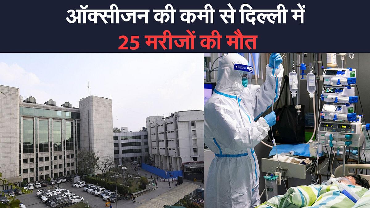 Oxygen Shortage : ऑक्सीजन की कमी से सर गंगाराम अस्पताल में 25 मरीजों की मौत,  60 की जान खतरे में