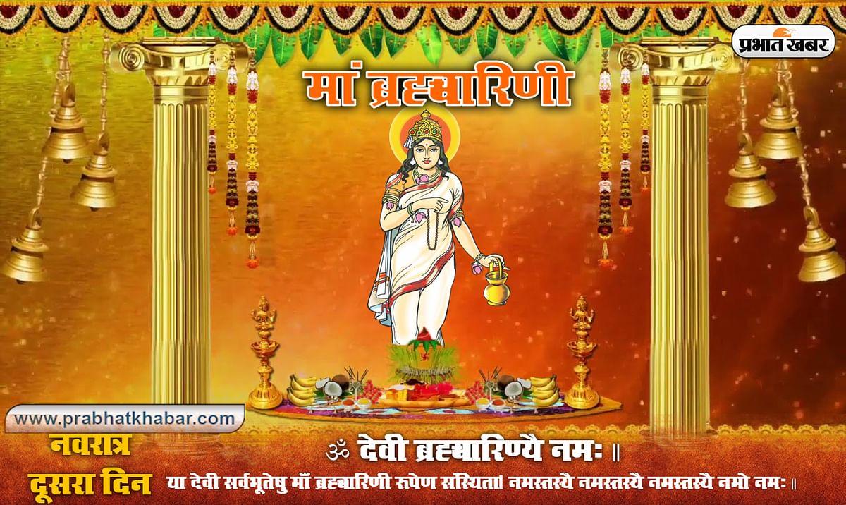Maa Brahmacharini Puja Vidhi: चैत्र नवरात्र के दूसरे दिन ऐसे करें देवी ब्रह्मचारिणी की पूजा, जानें मंत्र, स्तुति, स्त्रोत, प्रार्थना व आरती