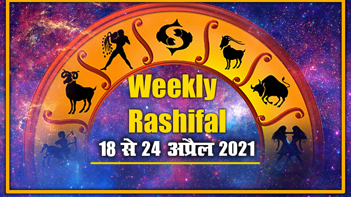 Weekly Rashifal (18 To 24 April 2021): नवरात्रि, छठ, रामनवमी व रमजान के बीच मेष से मीन तक के जातकों का कैसा गुजरेगा ये सप्ताह, जानें अपना साप्ताहिक राशिफल
