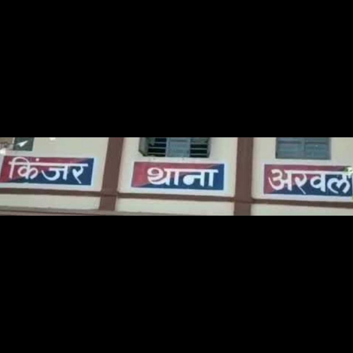 Bengal News: किंजर थाने की महिला सिपाही ने की आत्महत्या, कई दिनों से थी परेशान, जांच में जुटी पुलिस
