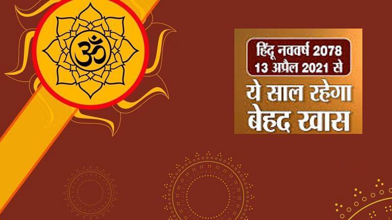 Hindu New Year 2021:  चैत्र महीने की शुक्ल पक्ष की प्रतिपदा तिथि को ही क्यों मनाया जाता है हिंदू नव वर्ष, 90 साल बाद बन रहा है ये संयोग