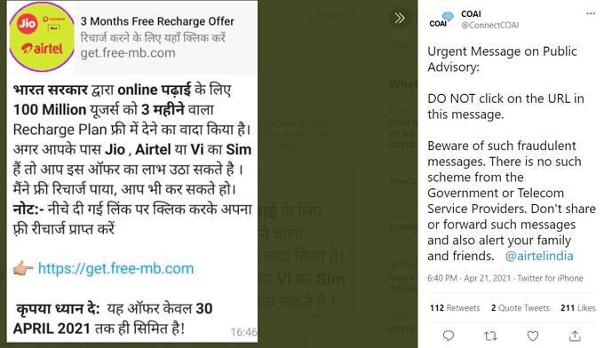 jio airtel vi COAI 3 months free recharge offer fake message