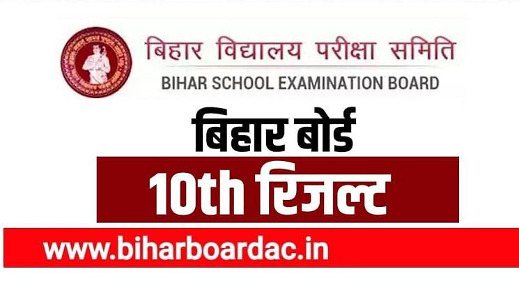 BSEB Bihar Board 10th Result 2021 Live Updates : बिहार बोर्ड मैट्रिक रिजल्ट जारी,लड़कों ने लड़कियों को पीछे छोड़ा,  Check www.biharboardonline.bihar.gov.in