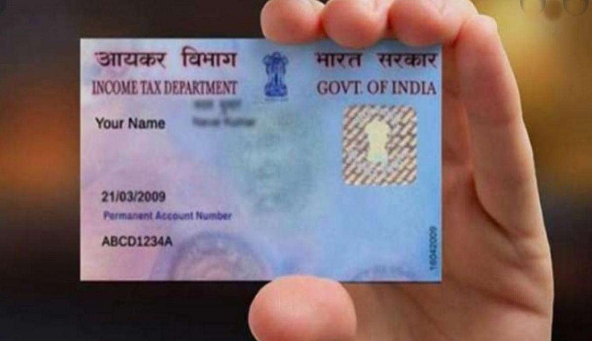 PAN Card में ऑनलाइन भी बदल सकते हैं नाम-पता, जानिए स्टेप बाइ स्टेप पूरी प्रक्रिया