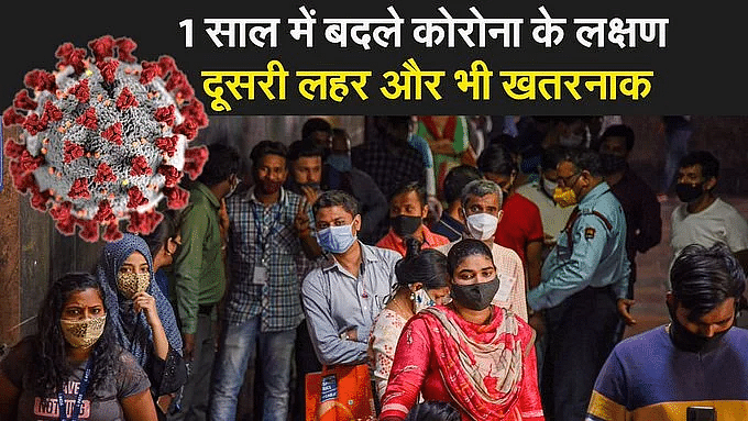 कोरोना से कराह रहा बिहार, 24 घंटे में 4157 नये मामले और 18 की मौत, रहें सावधान नहीं तो मुश्किल में पड़ेंगे