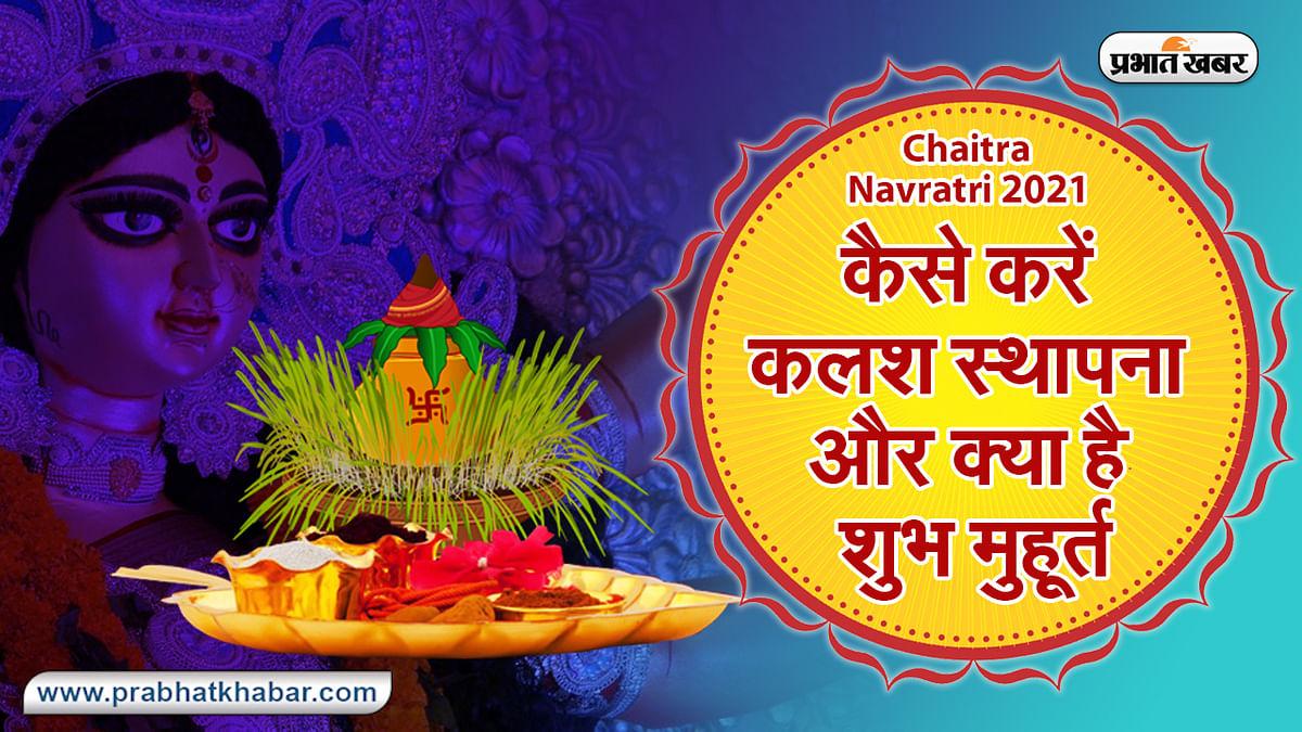 Chaitra Navratri 2021 पर कैसे करें कलश स्थापना और क्या है शुभ मुहूर्त