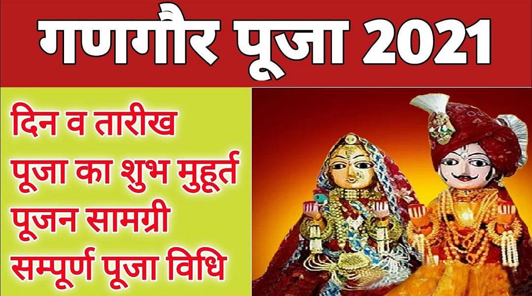 Gangaur Vrat 2021 Date, Puja Vidhi, Muhurat, Katha: आज है गणगौर व्रत, जानें शुभ मुहूर्त, पूजाविधि और मां गौरी की कथा