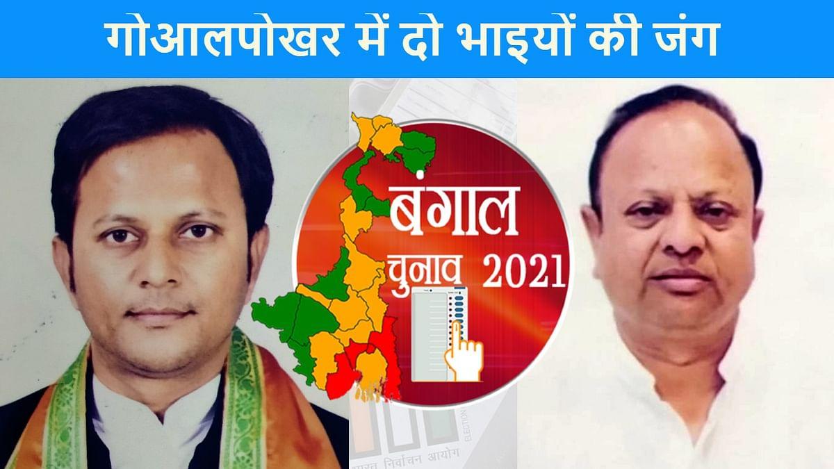 बंगाल चुनाव 2021: गोआलपोखर विधानसभा सीट पर सगे भाइयों की जंग में रोचक हुआ मुकाबला
