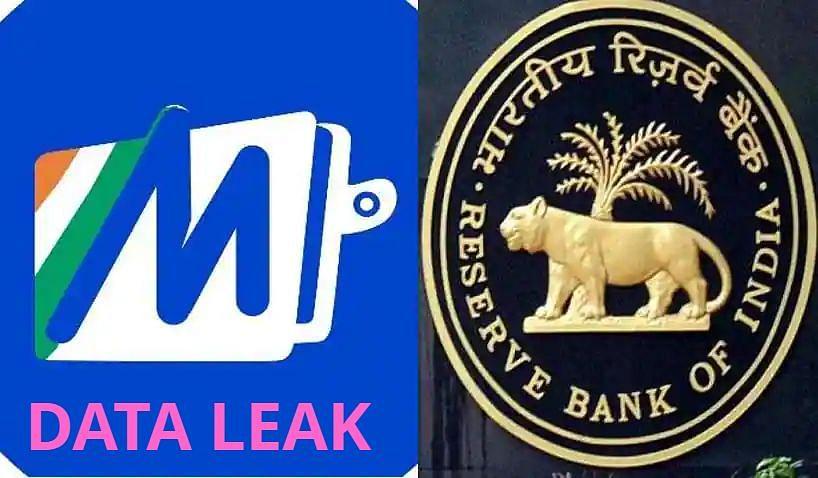 MobiKwik के 11 करोड़ यूजर्स का डेटा लीक! RBI ने दिये जांच के आदेश; आरोप साबित होने पर लग सकता है बड़ा जुर्माना