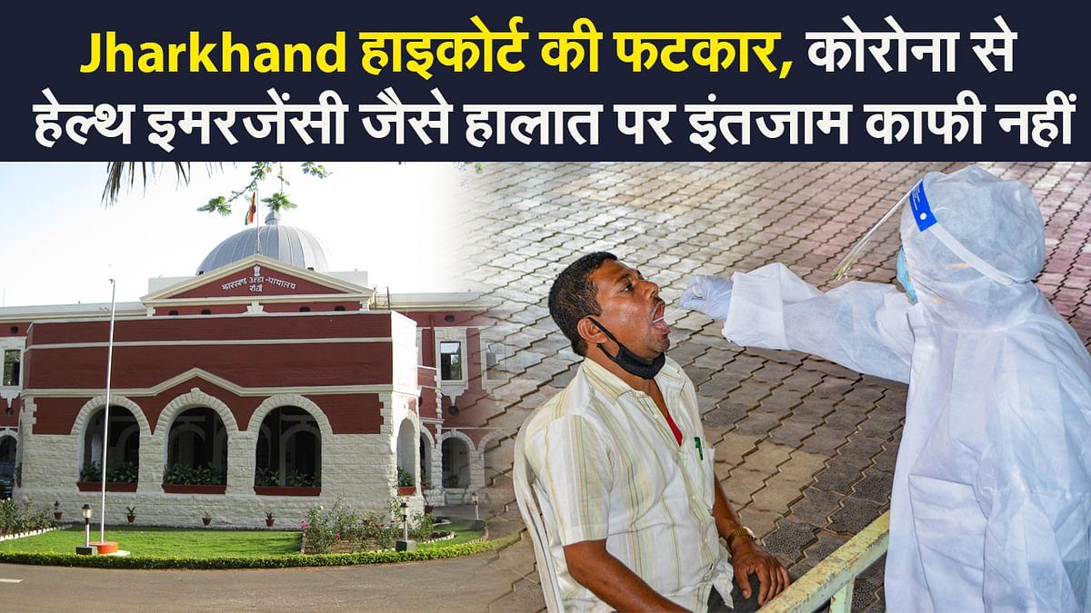 Jharkhand हाइकोर्ट की फटकार, हेल्थ इमरजेंसी जैसे हालात पर इंतजाम काफी नहीं, दूसरी लहर ज्यादा खतरनाक
