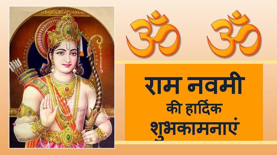 Happy Ram Navmi 2021 wishes, Photos, Images: सारा जहां है जिसकी शरण में, नमन है उस मां के चरण में... यहां से शेयर करें राम नवमी की शुभकामनाएं