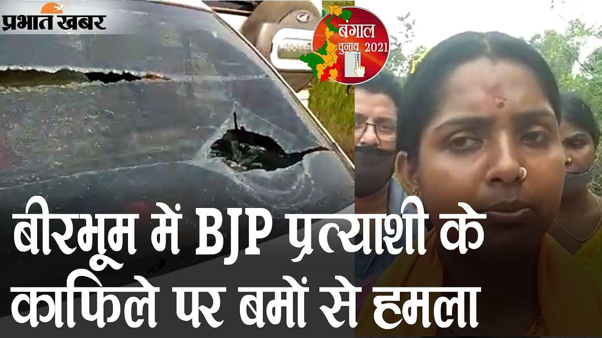 EXCLUSIVE: बीरभूम में BJP प्रत्याशी पिया साहा के काफिले पर बमों से हमला, TMC समर्थकों पर आरोप, VIDEO