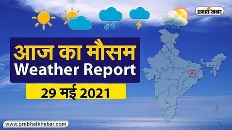 Weather Today, 29 May: कभी भी केरल पहुंच सकता मानसून, फिर शुरू होगा बारिश का दौर, झारखंड, बिहार, UP, बंगाल में कम हुआ Cyclone Yaas का प्रभाव