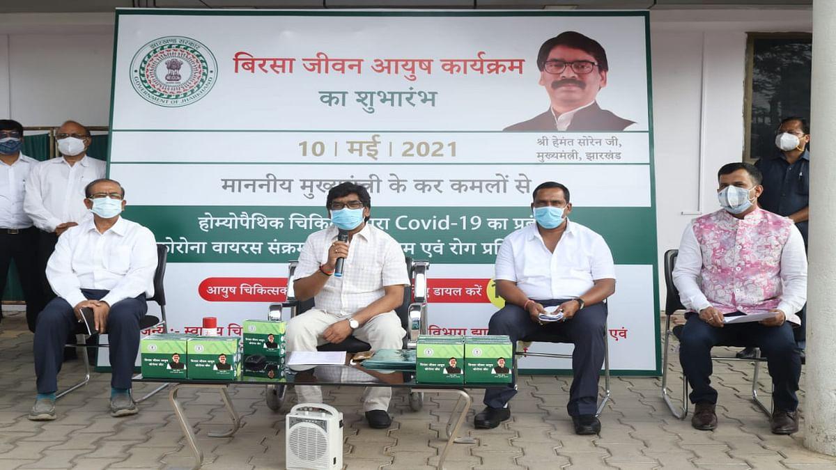 झारखंड के कोरोना संक्रमितों को बिरसा जीवन आयुष किट से मिलेगा लाभ, CM हेमंत सोरेन ने की शुरुआत