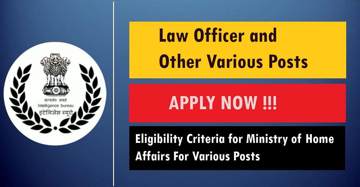 MHA Recruitment 2021: गृह मंत्रालय ने विभिन्न पदों पर निकाली नियुक्ति, बिना परीक्षा के पा सकते हैं नौकरी, 60,000 तक मिलेगी सैलरी