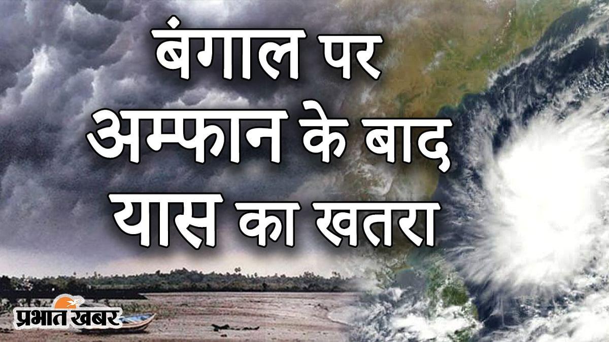 पश्चिम बंगाल और ओडिशा पर अम्फान के बाद यास का खतरा, 23 से 26 मई के लिए IMD का अलर्ट जारी