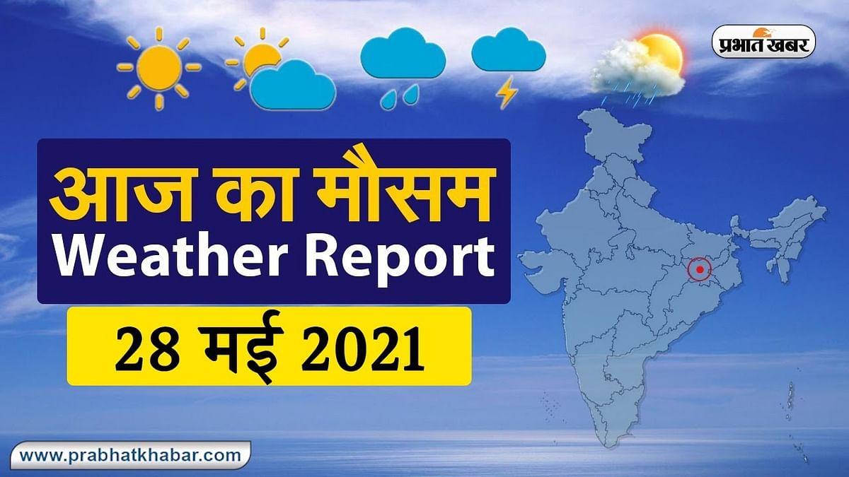 Weather Today, 28 May: अब बिहार, UP में तबाही मचा रहा Cyclone Yaas, झारखंड, बंगाल, ओड़िशा में अगले 48 घंटे होगी बारिश, इधर, केरल पहुंच रहा मानसून