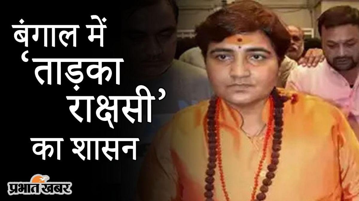 बंगाल में 'ताड़का' का शासन, हिंसा पर BJP सांसद प्रज्ञा ठाकुर का CM ममता बनर्जी पर निशाना