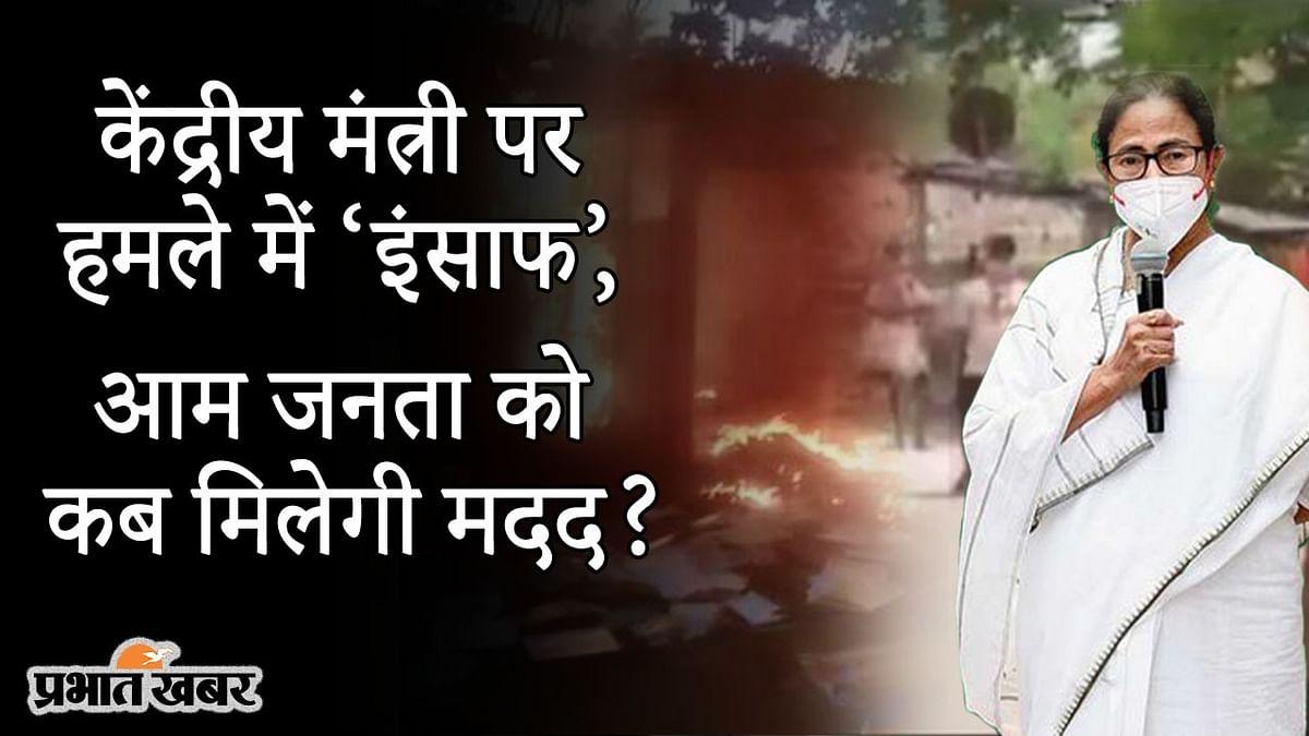 केंद्रीय राज्यमंत्री वी मुरलीधरन पर हमले में 'इंसाफ', आम जनता को कब मिलेगी मदद?